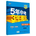 五三 初中地理 八年级上册 湘教版 2020版初中同步 5年中考3年模拟 曲一线科学备考