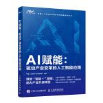 AI赋能 驱动产业变革的人工智能应用