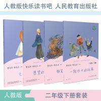 人教版快乐读书吧二年级下册套装(七色花+神笔马良+一起长大的玩具+愿望的实现)共4册 人民教育出版社统编语文配套书目