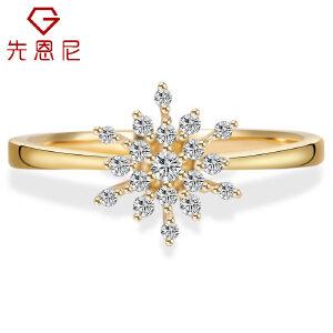 先恩尼 18K金雪花款钻石戒指 求婚定婚钻戒 群镶钻石 秀气修指形