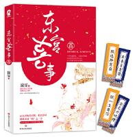 【新书店正版】东宫喜事寂霏,酷威文化 出品四川文艺出版社9787541150951
