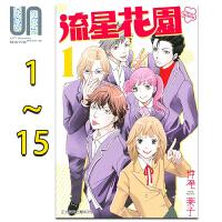 漫画 流星花园~Next Season~1-13 神尾叶子 台版漫画书 东立出版社