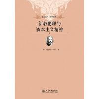 新教伦理与资本主义精神(未名社科・大学经典)