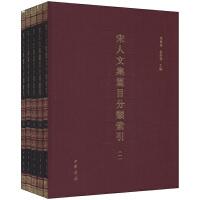 宋人文集篇目分类索引 (全五册)精