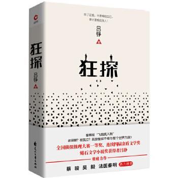 狂探(pdf+txt+epub+azw3+mobi电子书在线阅读下载)