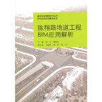 陈翔路地道工程BIM应用解析蔡宁,黄铭丰同济大学出版社9787560855783