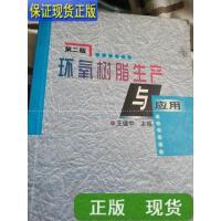 【二手旧书9成新】环氧树脂生产与应用(第二版) /王德中 化学工业出版社