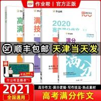 【2021新版】作业帮高考满分作文2021新版高中语文作文2021高考作文素材范文议论文真题高一高三*写作模板满分之路辅