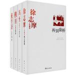 浪漫情诗(全4册)(徐志摩/戴望舒/冯至/穆旦 《再别康桥》《雨巷》等现代文学经典诗歌套装)