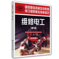 维修电工(初级)(第2版)――国家职业资格培训教程