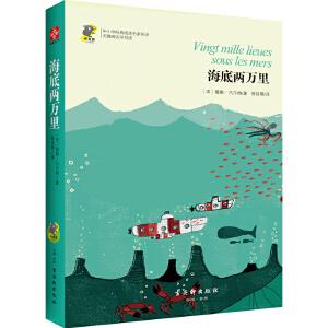 海底两万里 新课标 中小学生必读名著 教育部新课标推荐书目