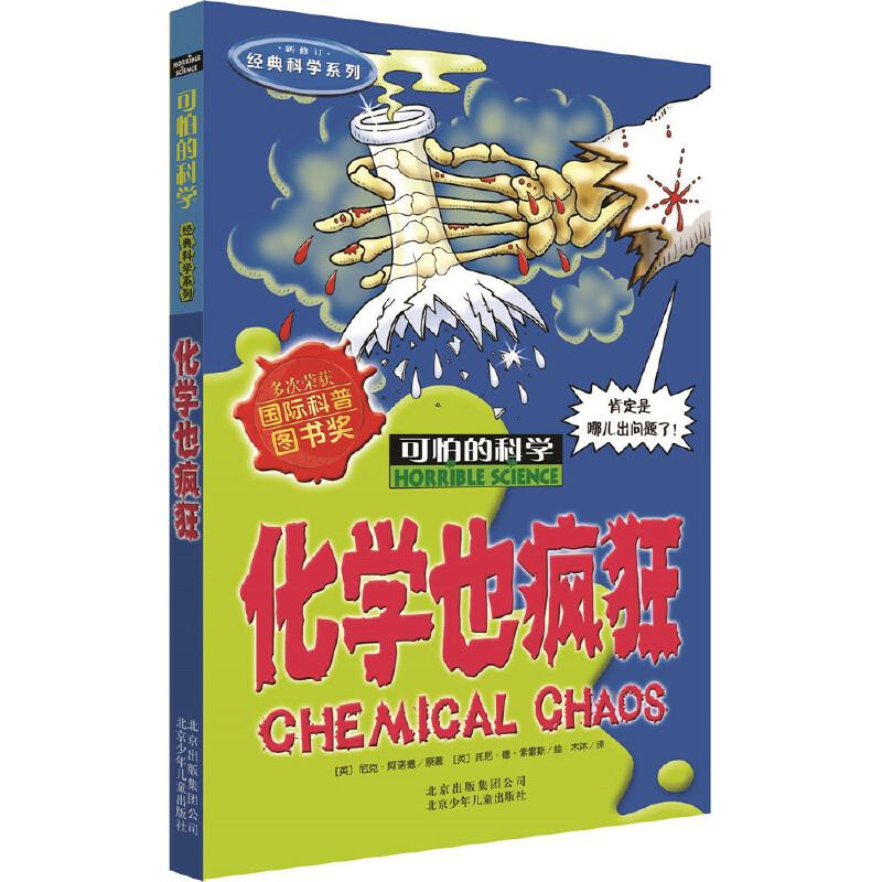 可怕的科学经典科学系列·化学也疯狂 名师名校特别推荐;当当网五星级评论;