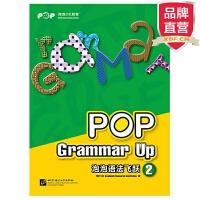 [包邮]泡泡语法飞跃2 pop grammar up【新东方专营店】