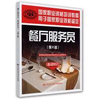餐厅服务员(第二版)(基础知识)―国家职业资格培训教程
