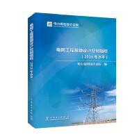 电网工程限额设计控制指标(2016年水平)