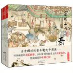 乐乐游中国画(全5册)