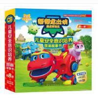 帮帮龙出动恐龙探险队-儿童安全意识培养图画故事书(套装共8册) [3-6岁]