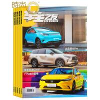 车主之友杂志 汽车运输保养期刊2019年全年杂志订阅新刊预订1年共12期10月起订