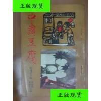 【二手旧书9成新】中��豆腐 /林海音 夏祖美 夏祖丽 �著 �文�W