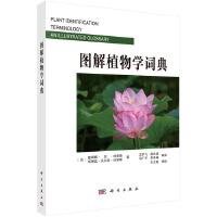图解植物学辞典