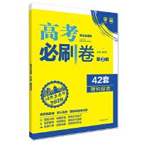 理想��67高考2020新版高考必刷卷 42套理�C 名校���^模�M�卷�R�