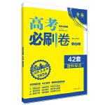 理想树67高考2020新版高考必刷卷 42套理综 名校强区模拟试卷汇编