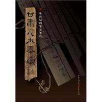 甘肃天水秦简 重庆出版集团图书发行有限公司
