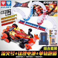 奥迪双钻四驱车 零速争霸超次元四驱车 流火号+电池+轨道 模块组装儿童玩具