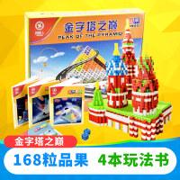 四喜人3D品果积木 伦金字塔之巅益智玩具拼插立体百变168粒