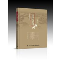 中国大运河百问