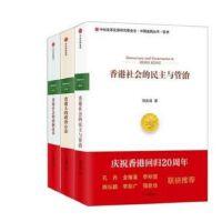 香港社会的政制改革+香港社会的民主与管治+香港人的政治心态 共3册 中国道路丛书