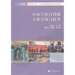 中小学体育教师专业引领与提升 陈雁飞 9787040329957 高等教育出版社教材系列