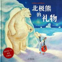 北极熊的礼物