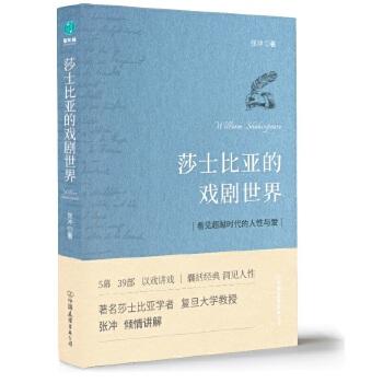 莎士比亚的戏剧世界(pdf+txt+epub+azw3+mobi电子书在线阅读下载)