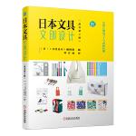 日本文具文创设计(原书第2版)