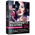 Photoshop CC完全自学教程:从入门到实践