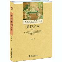 唐诗宋词(第2版) 北京大学出版社
