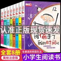 小屁孩成长记第3辑全10册注音彩绘版 儿童校园成长正能量书籍6-9-12岁儿童文学励志阅读包邮
