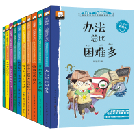 做最好的自己 全10册注音彩绘版 儿童校园成长正能量书籍6-9-12岁儿童文学励志阅读