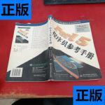 【二手旧书9成新】Perl 5程序员参考手册【正版现货 内页干净】馆