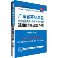 中公2017广东省事业单位公开招聘工作人员考试专用教材通用能力测试(综合类)