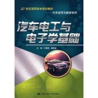 汽车电工与电子学基础 孔繁瑞,臧雪岩 9787300096131 中国人民大学出版社教材系列