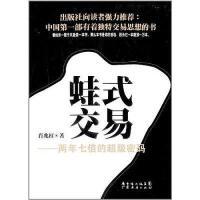【二手旧书8成新】蛙式交易 肖兆权 广东经济出版社 9787545425451