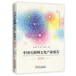 中国互联网文化产业报告2015