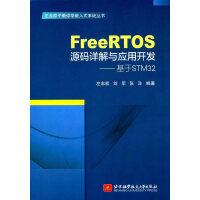 FreeRTOS源码详解与应用开发―――基于STM32(正点原子教你学嵌入式系统丛书)