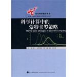 科学计算中的蒙特卡罗策略 刘军,唐年胜,周勇,徐亮 9787040258370 高等教育出版社教材系列