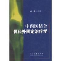 【旧书9成新】【正版现货】中西医结合骨科外固定治疗学 孟和 人民卫生出版社