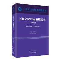 上海文化产业发展报告(2018)