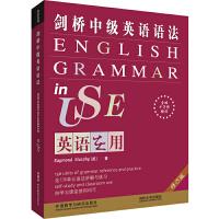 剑桥中级英语语法(修订版)(英语在用丛书)――全球销量超千万册,学练结合,学以致用