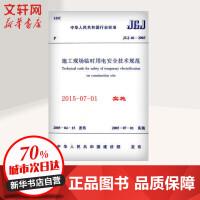 JGJ46-2005 施工现场临时用电安全技术规范 中国建筑工业出版社